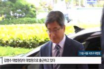 """김명수 대법원장, """"형사 고발 않겠다""""…수사협조ㆍ징계키로"""