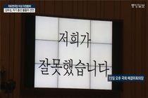 """""""국민이 탄핵한 것""""...'잘못했습니다' 의총 연 한국당"""