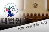 'KTX 판결에 문제없다' 대법관들 또 해명자료