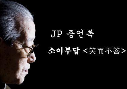 '김종필 증언록 소이부답(笑而不答)'
