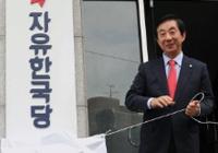 자유한국당 여의도 떠나 '영등포시대' 개막