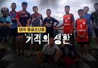 태국 유소년 축구팀 소년들기적의 17일 기록영상