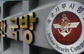 """""""투스타도 중령 앞 벌벌""""기무사 개혁 왜 무산됐나"""