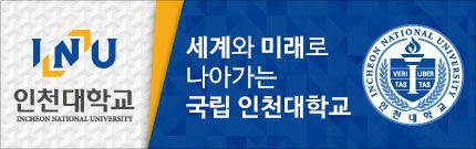 인천대학교 온라인배너