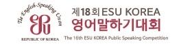제18회 ESU KOREA 영어말하기대회