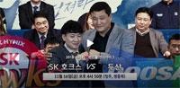 [예고] SK 호크스 VS 두산