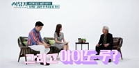 사담기 10화 김일권편 예고