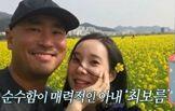 """길, 10살 연하 아내 공개…""""순박한 친구"""""""