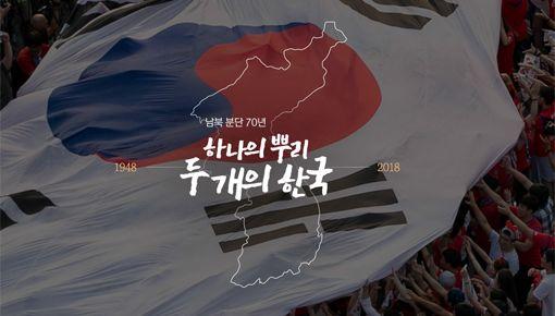 당신이 몰랐던 두개의 한국