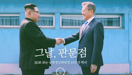 3D로 보는 남북정상회담장 65년 역사