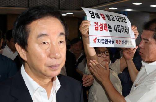 '한국당 재건비상행동' 김성태 사퇴하라