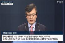 """""""계엄문건 언급한 송영무···임종석·조국은 흘려 들어"""""""