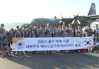 """라오스 구호대 """"한국 기업 관련 사고, 더 따뜻하게 도움 주겠다"""""""