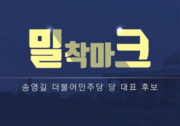 """송영길 """"동갑에 상급자였던 당 대표? 文 대통령 불편해"""""""