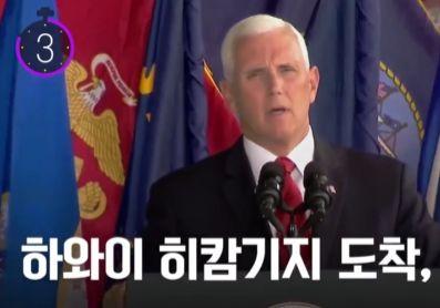 [11초 뉴스] 전쟁 영웅을 잊지않는 미국…'웰컴 홈'