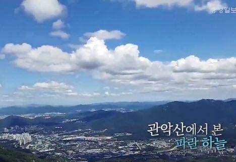 [11초 뉴스] 11초만 보면 시원해집니다…관악산의 파란하늘