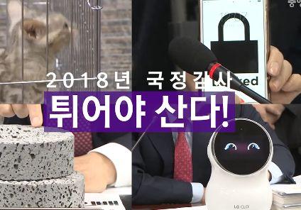 [11초뉴스] '튀어야 산다' 2018 국정감사 이색 소품들
