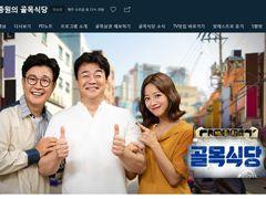 """洪, 거침없는 페북정치 """"좌파 찌질이들 이미지 조작"""""""