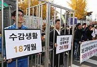 '징벌적 대체복무안 반대' 병역거부자의 철창 퍼포먼스