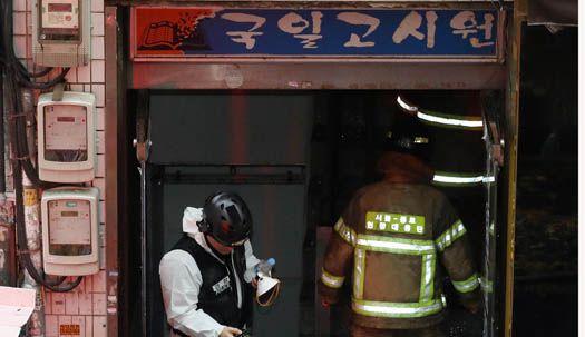 종로 고시원 불…일용직 노동자 7명이 당했다