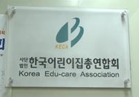 경찰 '불법 정치자금 의혹' 어린이집총연합회 압수수색