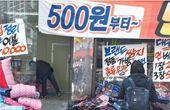 [걷다가 찰칵] 500원 부터