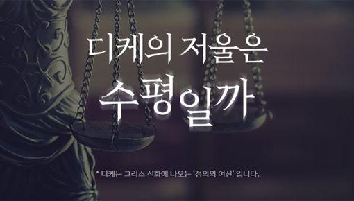 """14년만에 바뀐 종교적 병역거부 文임명 7명은 """"무죄"""""""