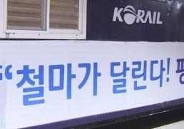 남북, 18일간 北철도 공동조사…도라산역서 환송식