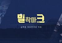 """김학용 """"나경원 주인공 정치만 했다…난 의원 112명 스타 만들것"""""""
