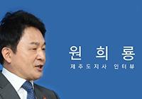 """[단독] 원희룡의 투자병원 승부수 """"의료비 폭등? 책임지겠다"""""""