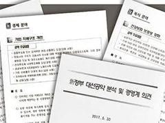 """택시기사 유서엔 """"카카오 본사 앞 시신 안치해달라"""""""