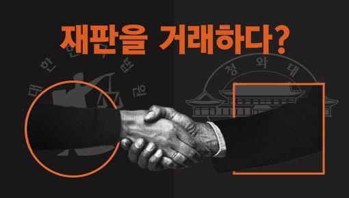 양승태 전 대법원장 사법행정권 남용 의혹 총정리