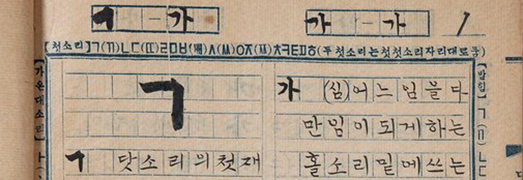주시경의 '말모이' 최현배의 '시골말 캐기 잡책'