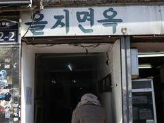 """""""손혜원 조카측 매입, 모르는 주민 없어···지역 위한 줄"""""""