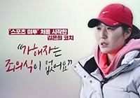 """[단독] '체육계 미투 시작' 김은희 """"가해자는 죄의식이 없다"""""""