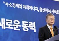 울산서 '수소차 세계1위' 외친 文