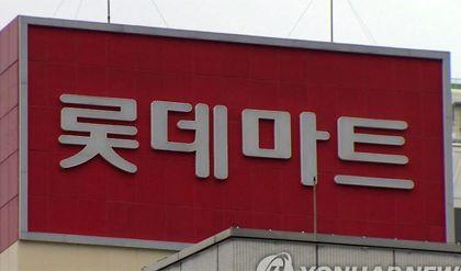 """""""롯데마트 4000억 과징금""""공정위, 유통공룡에 칼뽑다"""