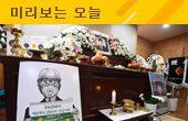 故김용균씨 유가족文대통령 만난다