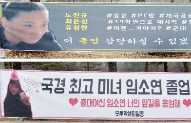 '감당하실 수 있겠습니까'  졸업식 현수막 문구 눈길