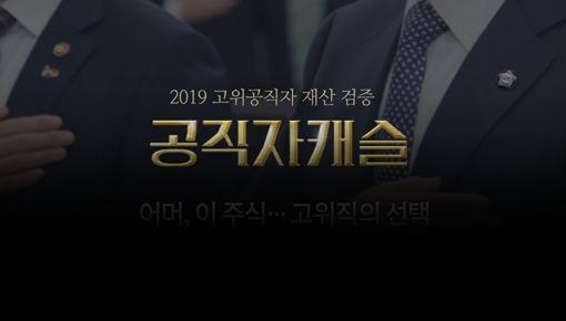 100만원→1억6780만원'주식 상장' 대박 난 공직자