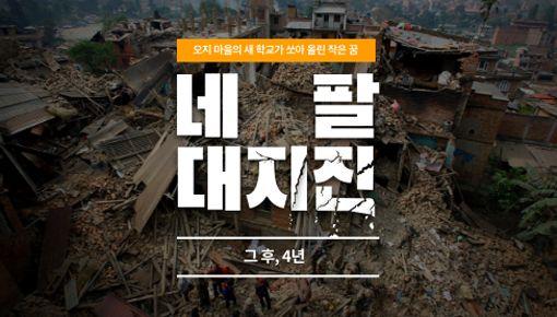 '네팔 대지진' 그 후, 4년열다섯 소녀 시타 이야기