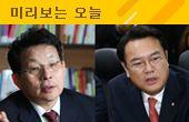 세월호 유가족들차명진·정진석 고소