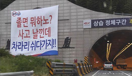 '춘곤증' 잡는 이색 고속도로 현수막