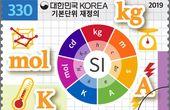 130년만에 바뀐 kg 정의4개 단위, 우표로 배울까