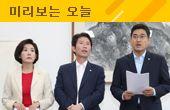 민주당 8말 한국당 9초인사청문회 일정 조율