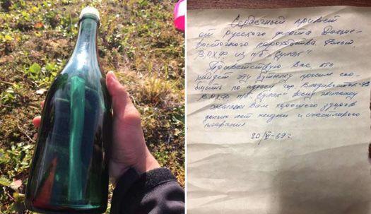동해 띄운 '병 편지', 50년 후 알래스카 발견