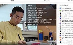 [톡톡에듀]서울대생 공부 장면 생중계... 별 게 다 있는 유튜브 학습법