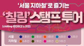 [ONE SHOT] 서울지하철로 떠나는 '가을여행'…스탬프 찍으면 선물도