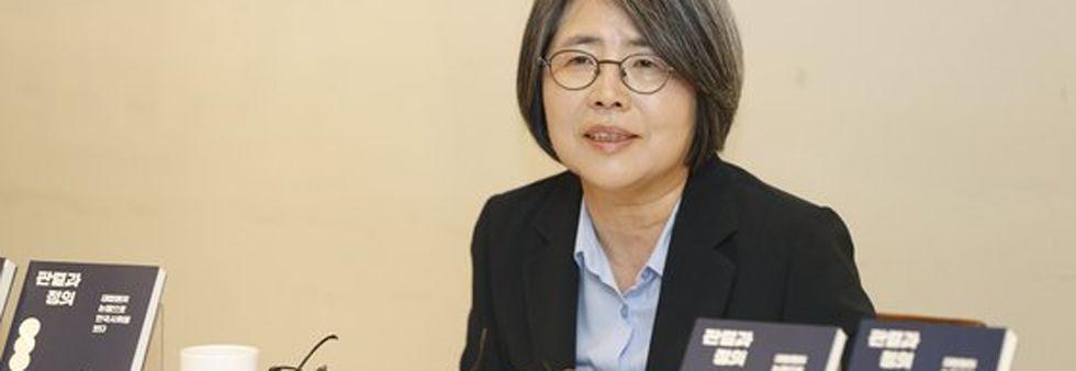 『판결과 정의』 펴낸 김영란 전 대법관