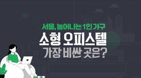 인가구 늘어 소형 오피스텔 인기…서울서 가장 비싼 지역은?